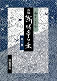 新版断腸亭日乗〈第2巻〉昭和二年‐昭和六年