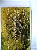 日本文化の源流を求めて―討論 (1975年)