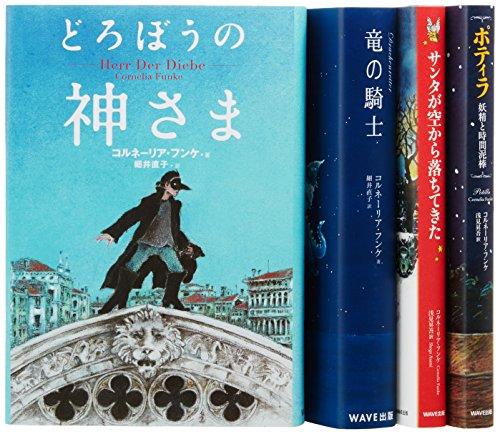 フンケの児童文学集(既4巻)の詳細を見る