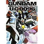 機動戦士ガンダム U.C.0096 ラスト・サン (1) (カドカワコミックス・エース)