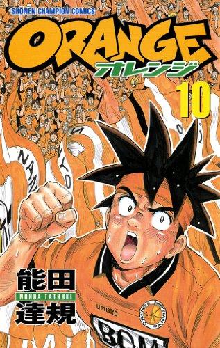 オレンジ 10 (少年チャンピオン...
