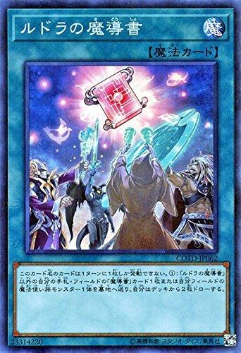 遊戯王OCG ルドラの魔導書 スーパーレア コード・オブ・ザ・デュエリスト