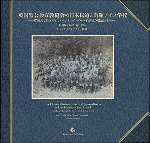 英国聖公会宣教協会の日本伝道と函館アイヌ学校 The Church Missionary Society's Japan Mission and the Hakodate Ainu School――英国人女性エディス・ベアリング=グールドが見た明治日本 Meiji Japan Through the Eyes of Edith Baring-Gould
