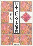 日本女性文学大事典