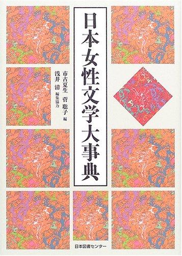 日本女性文学大事典の詳細を見る