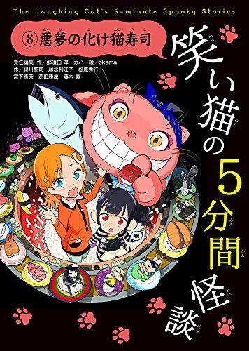 笑い猫の5分間怪談(8) 悪夢の化け猫寿司の詳細を見る