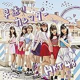 早送りカレンダー(TYPE-B)(DVD付)