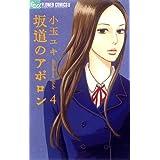 坂道のアポロン (4) (フラワーコミックス)