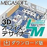 3DオフィスデザイナーLM [ダウンロード]