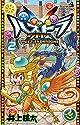 パズドラクロス 2 (てんとう虫コミックス)