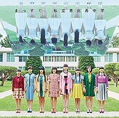 私立恵比寿中学「まっすぐ」のジャケット画像