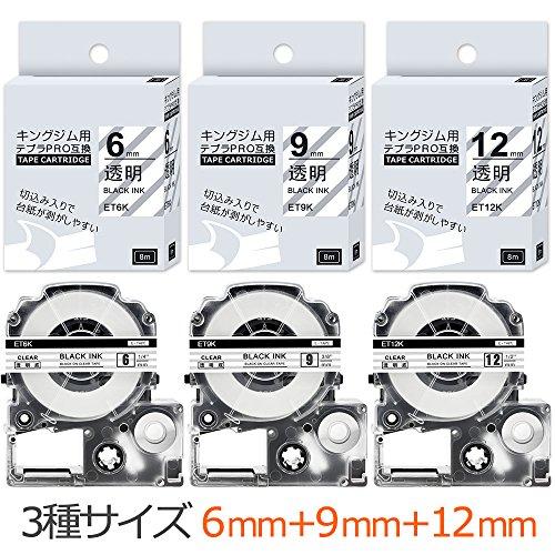 テプラ テープカートリッジ 透明 キングジム 12mm 9mm 6mm テプラPROテープ ST12K ST9K ST6K各1個 3点のテープセット 黒文字 テープライター SR530 SR750 SR150AM SR250 SR-RK1 SR150など用 長さ8メートル