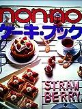 Non-noケーキ・ブック〈〔1〕〉 (1983年) (Non-no More books)