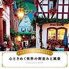小さくて可愛い童話のような心ときめく世界の街並みと風景 (インプレスカレンダー2018)