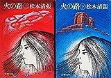 火の路〈上・下〉 (1978年) (文春文庫)