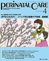 ペリネイタルケア 2014年4月号(第33巻4号) 特集:新人助産師が出会う全場面に対応 まずはこれだけ! シーンで学ぶ助産ケア技術 病棟編