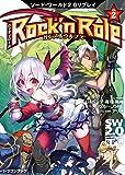 ソード・ワールド2.0リプレイ Rock 'n Role 2 ガンズ&ウルブズ (富士見ドラゴンブック)