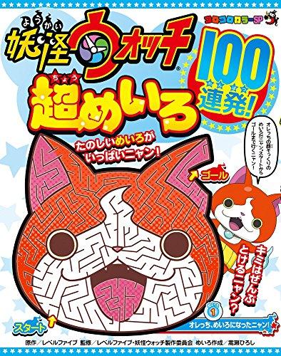妖怪ウォッチ超めいろ100連発!: コロコロカラーSP...