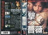 撃つ薔薇 [VHS] 画像