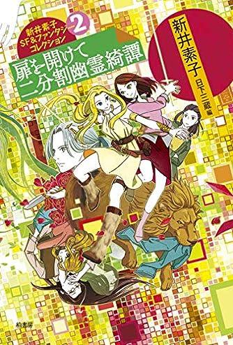 新井素子SF&ファンタジーコレクション2 扉を開けて 二分割幽霊綺譚