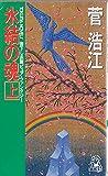 氷結の魂 / 菅 浩江 のシリーズ情報を見る