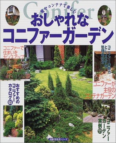 庭やコンテナで楽しむおしゃれなコニファーガーデン (主婦の友生活シリーズ)