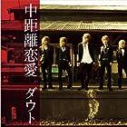 中距離恋愛(初回限定盤B)(大阪盤)(DVD付)(在庫あり。)