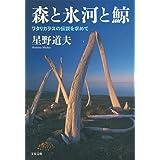 森と氷河と鯨 ワタリガラスの伝説を求めて (文春文庫)