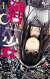 隕石少女 1 (少年サンデーコミックス)