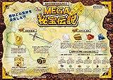 ノルコーポレーション 宝物発見シリーズ MEGA秘宝発見 TKZ-20-01 画像
