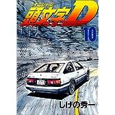 頭文字D(10) (ヤンマガKCスペシャル)