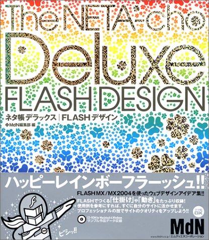 ネタ帳デラックス FLASHデザイン (MdN books)の詳細を見る