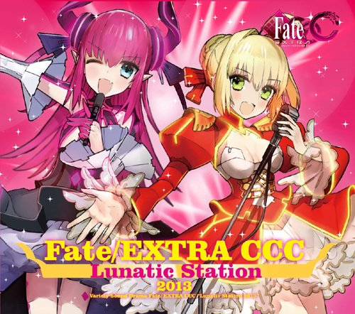 Variety Sound Drama Fate_EXTRA CCC ルナティックステーション 2013の詳細を見る