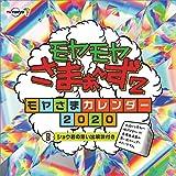 ハゴロモ モヤモヤさまぁ~ず2 2020年 カレンダー 卓上 CL-361