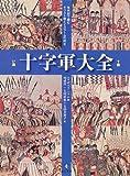 十字軍大全―年代記で読むキリスト教とイスラームの対立 画像