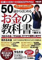 50歳からはじめるお金の教科書 (別冊宝島 2058)