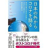 日本の外からコロナを語る 海外で暮らす日本人が見た コロナと共存する世界各国の今