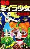 怪奇ミイラ少女 / 神田 森莉 のシリーズ情報を見る