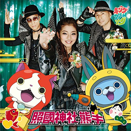 キング クリームソーダ/照國神社の熊手 CD+DVD  CD