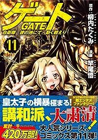 ゲート 自衛隊彼の地にて、斯く戦えり 11