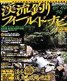 イワナ ヤマメ アマゴ釣れる!! 渓流釣りフィールド・ナビ (タツミムック タツミつりシリーズ)