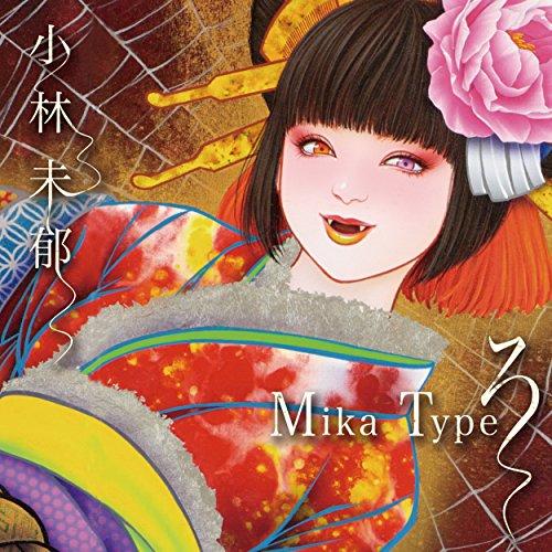 小林未郁 (Mika Kobayashi) – Mika Type ろ [FLAC + MP3 320 / WEB] [2018.01.10]