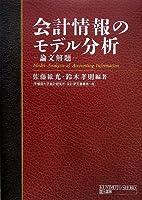 会計情報のモデル分析―論文解題 (早稲田大学会計研究所・会計研究叢書)