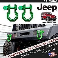 オフロード カスタム 高精度ビレットアルミニウムシャックル ディーリング Dリング ジープ トラック フック 2個 グリーンメタリック 0.75インチ 牽引能力3トン