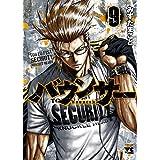 バウンサー(9) (ヤングチャンピオン・コミックス)