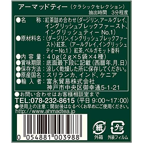 アーマッド ティー クラシックセレクション 20袋 箱2g×20g