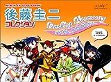 後藤圭二オリジナルコレクション デスクトップアクセサリー
