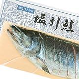 永徳 新潟村上 塩引き鮭 半身姿造り 3kg後半の鮭を使用した半身