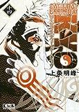 SAMURAI DEEPER KYO(14) (講談社漫画文庫)
