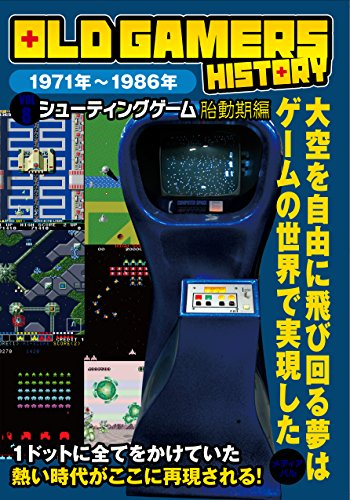 『OLD GAMERS HISTORY Vol.8』画像